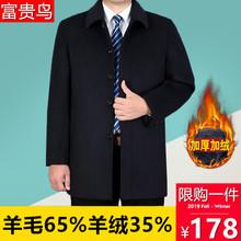 富贵鸟羊毛呢子大衣男中长款加绒加厚羊绒翻领外套中老年爸爸冬装