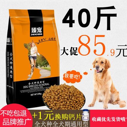 狗粮20KG40斤泰迪金毛哈士奇萨摩耶拉布拉多大型成犬幼犬通用型10