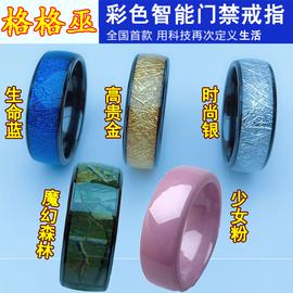 彩色智能戒指NFC多功能门禁 IC ID M1门禁电梯卡指环穿戴设备魔戒图片