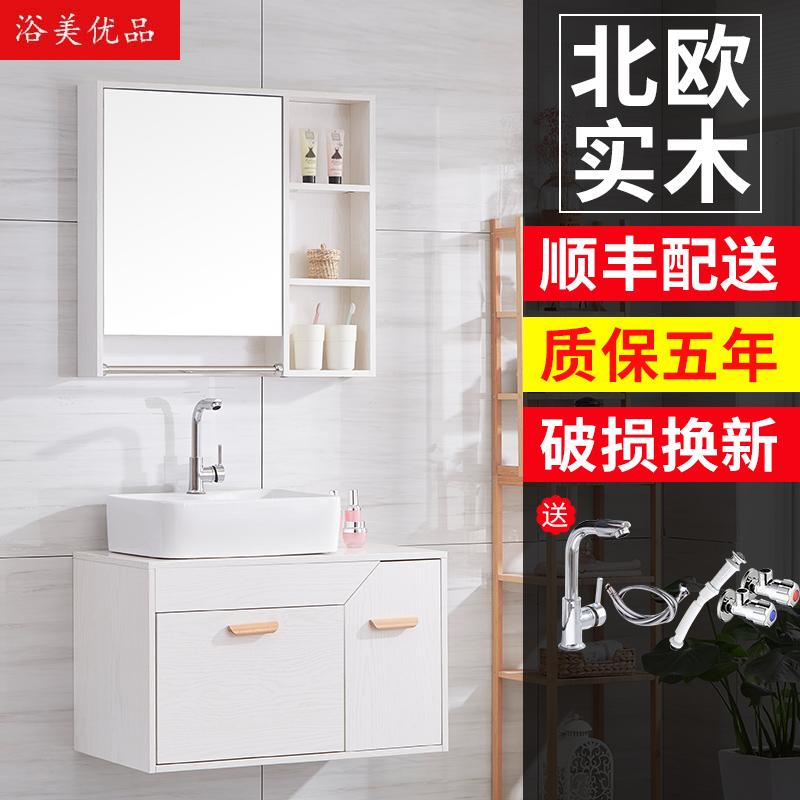 888.00元包邮北欧小户型现代简约挂墙式浴室柜