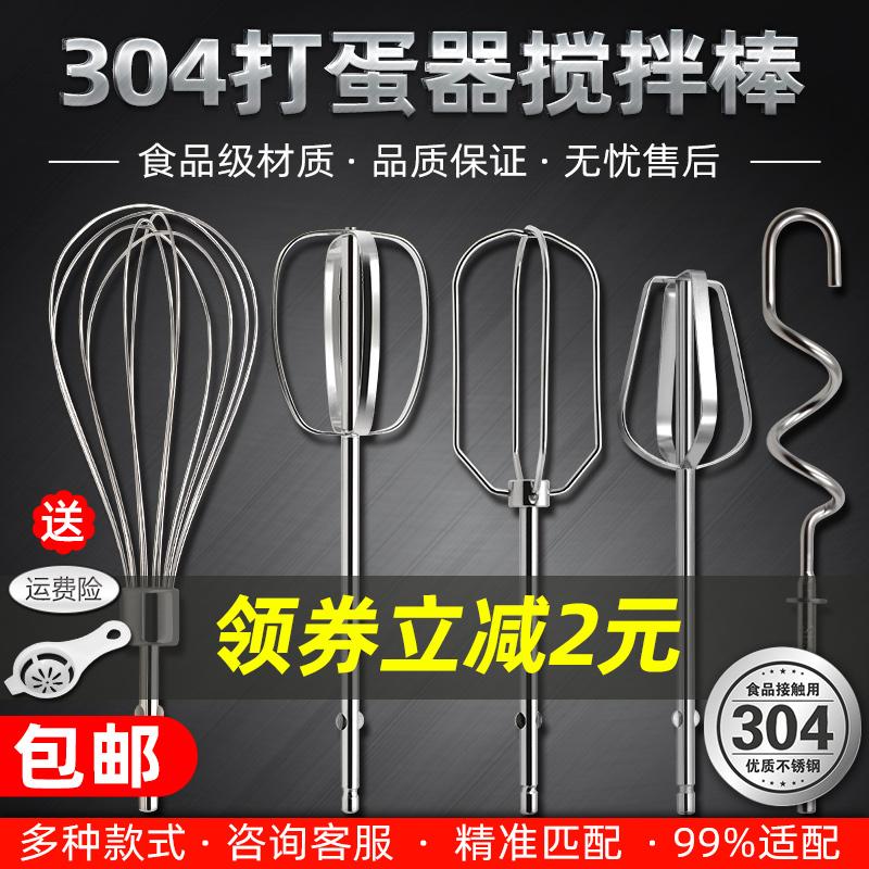 电动打蛋器搅拌棒12线打蛋棒电钻和面搅拌头不锈钢打蛋头通用配件淘宝优惠券