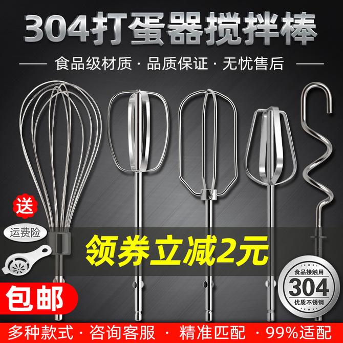 电动打蛋器搅拌棒12线打蛋棒电钻和面搅拌头不锈钢打蛋头通用配件