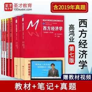 【全6本】高鸿业 西方经济学第七版7版宏微观教材+宏微观笔记和课后习题详解+宏微观名校考研真题赠电子书礼包经济学