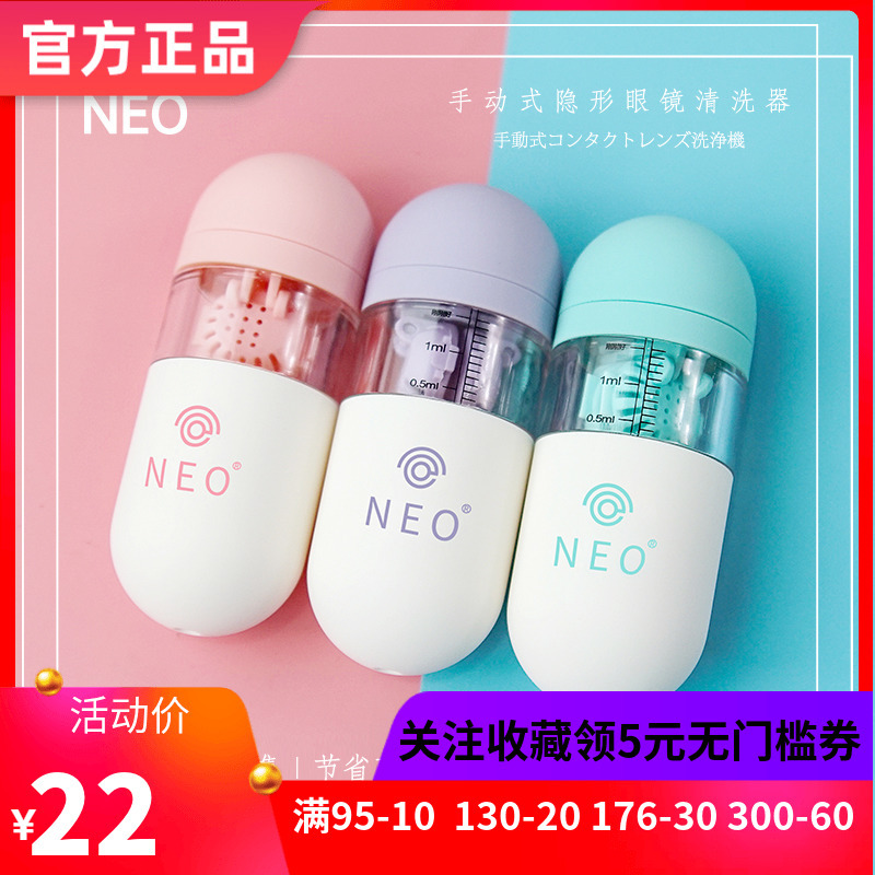 Neo visual eye contact lens beauty pupil box manual cleaner companion box with tools suction stick clip cute sk