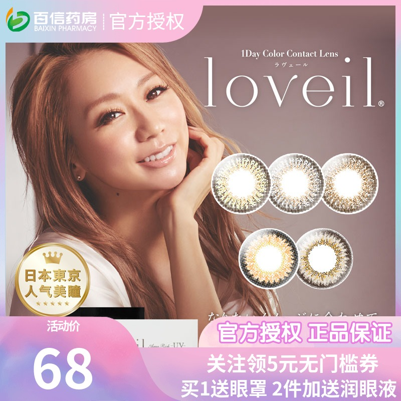 T-garden Japan Meitong ribo loveil genuine contact lens hybrid size and diameter flagship 10sk