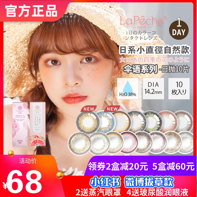 Japanese lapeche labaishi umbrella language beauty pupil girl day throw 10 boxes of gray small diameter contact lenses sk