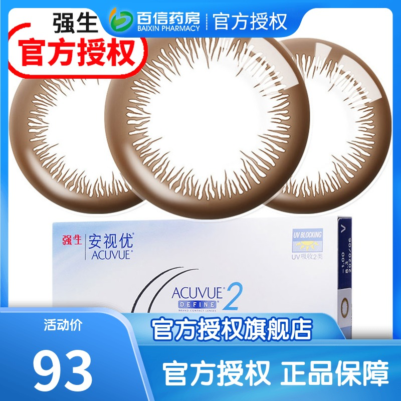 Johnson & Johnson Meitong Yanyan biweekly 6 pieces of large diameter Brown biweekly contact lenses from Europe and America