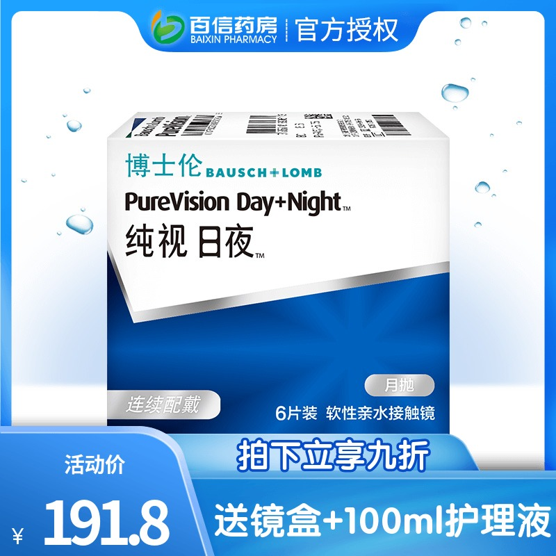 Bo Shi Lun pure day and night silicone hydrogel throwing 6 invisible myopia glasses transparent film official website sk