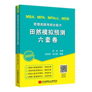 2020 MBA、MPA、MPAcc、MEM 管理类联考综合能力田然模拟预测六套卷  北京航空航天大学出版社 9787512430969