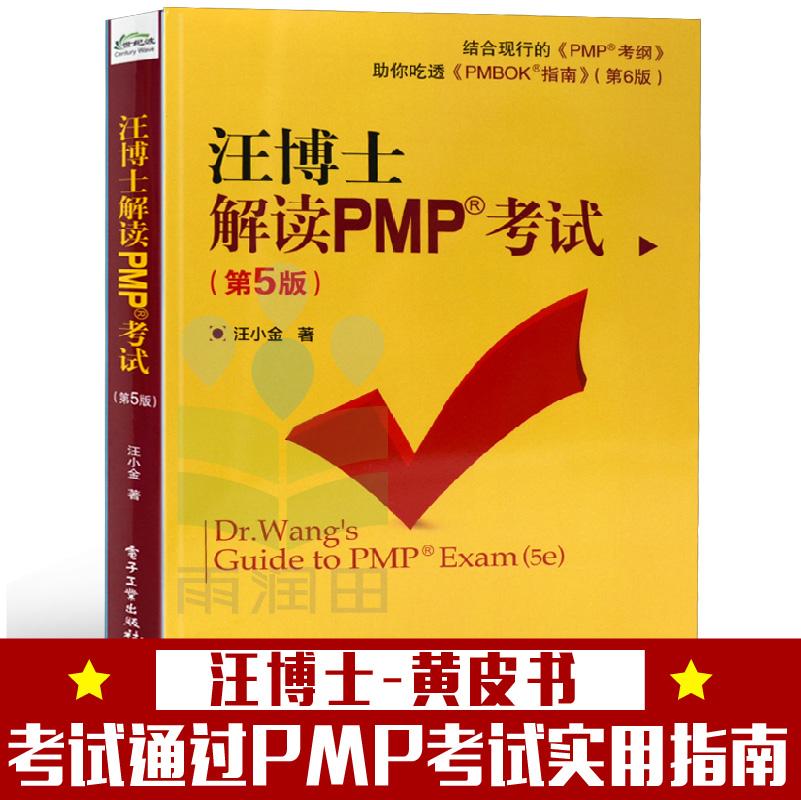 包邮 2018 汪博士解读PMP考试 第5版 PMP项目管理考试教程辅导书籍 pmp项目管理专业考试指南教材 6版配套应试技巧 pmbok指南