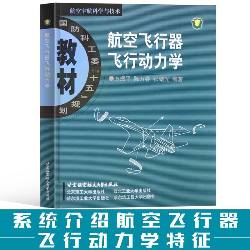 正版现货 航空飞行器飞行动力学 飞行动力学教材 现代飞行动力学 飞行动力学特点 航空动力学实用教程教材 北京航空航天大学出版社