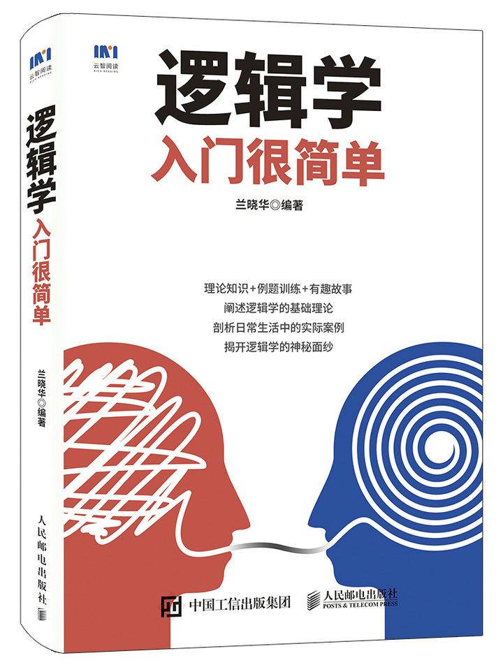 正版书籍 逻辑学入门很简单 逻辑学基础知识书 逻辑学原理 逻辑推理 逻辑学入门读物 逻辑思维简易入门 逻辑思维锻炼书