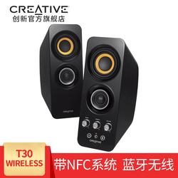 Creative/创新 T30 蓝牙2.0无线HIFI重低音发烧台式 笔记本电脑桌面有线多媒体蓝牙节能款音响
