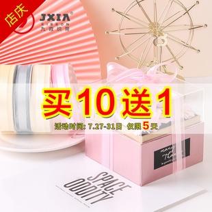 生日蛋糕烘焙丝带彩带纯色中缎边纱婚庆鲜花喜糖装饰礼品盒蝴蝶结