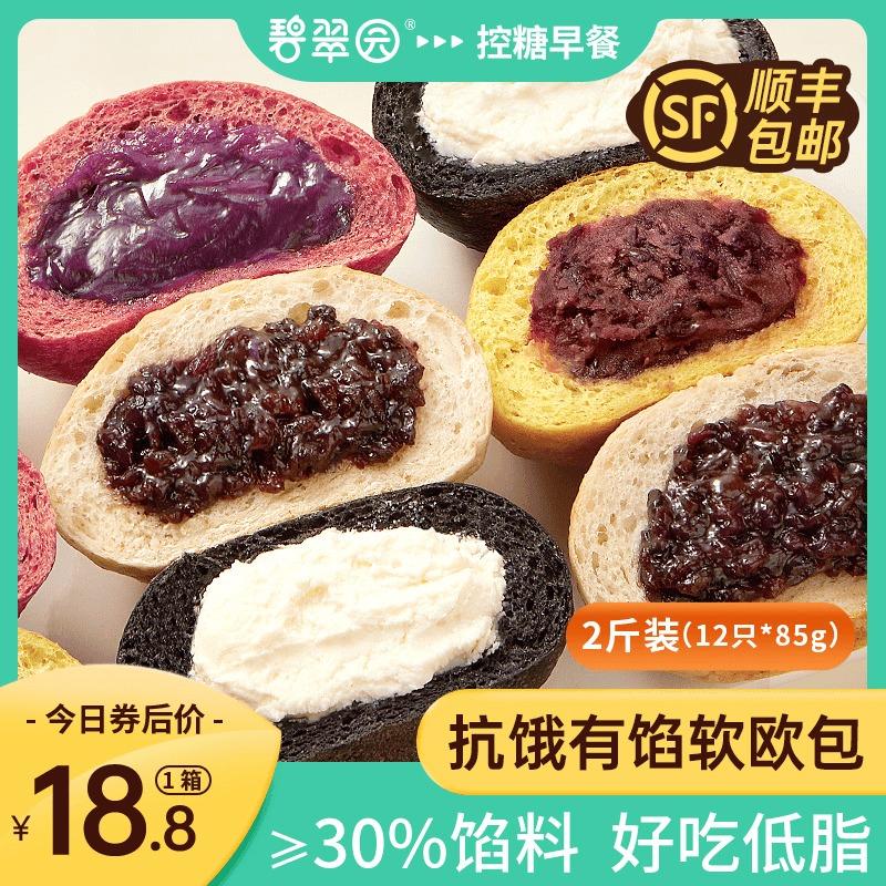 碧翠园全麦面包夹心减0低早餐脂肪无糖精零代餐饱腹食品有馅欧包