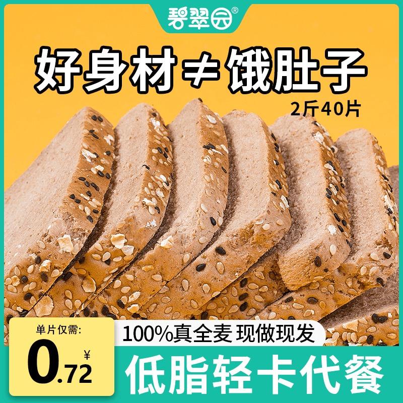 碧翠园黑麦全麦面包无糖精无油代餐健身减脱脂低整箱粗粮早餐欧包