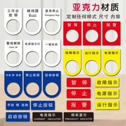 有机标签标贴亚克力机械机器设备电气阀门标识牌开关按钮指示灯指示牌定做安全警示铭牌控制箱配电柜标牌定制