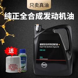 东风日产新天籁奇骏逍客骐达蓝鸟轩逸专用超级全合成0W40机油原厂