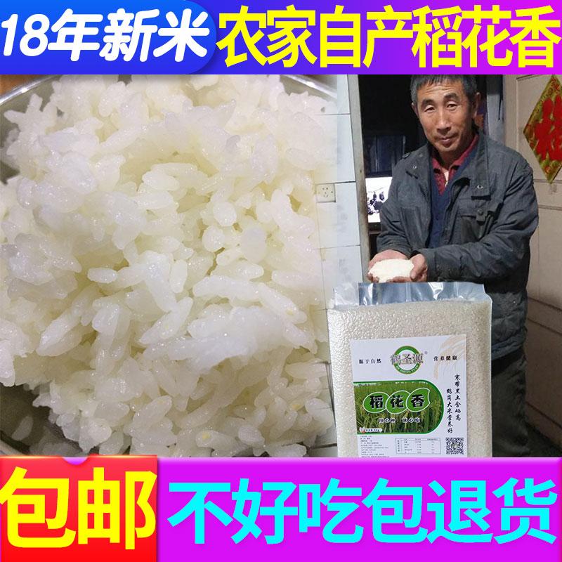 大米试吃装 2斤 包邮 18年新米稻花香 粒粒东北新大米试吃 长粒香