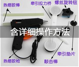 汽车凹陷修复工具吸盘吸坑拉拔器无痕多功能免喷漆钣金强力套装图片