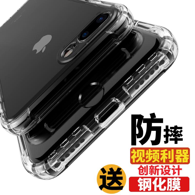苹果8plus手机壳iphone7防摔套6s硅胶透明6p全包边气囊7p男潮牌新款个性创意X软硅胶i8外壳女款挂绳