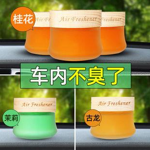 车载香水汽车香膏车用固体香盒持久淡香内装饰用品大全香薰座摆件图片