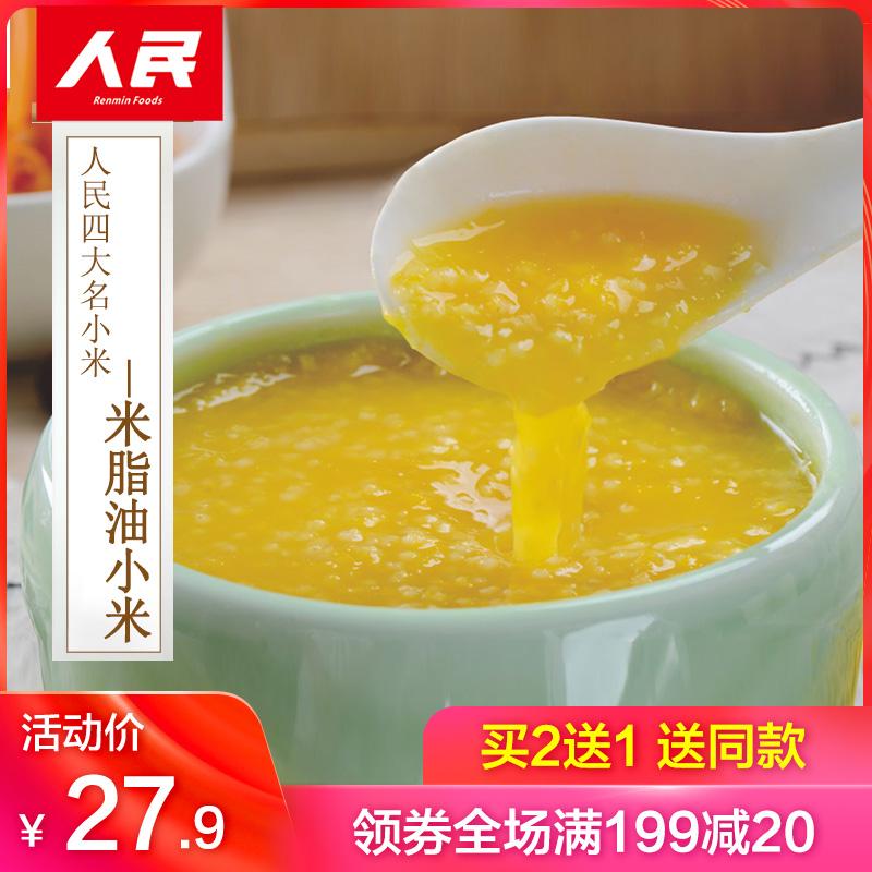 [买2送1]人民米脂油陕北黄小米小米满39.00元可用11.1元优惠券
