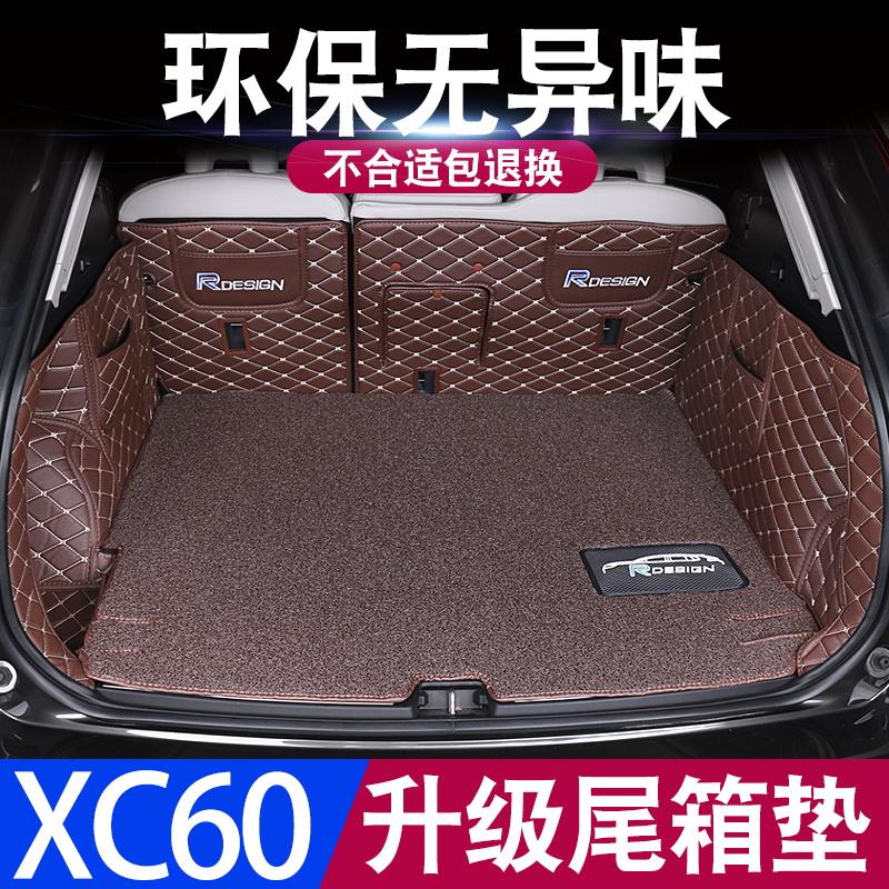 10-19款沃尔沃xc60后备箱垫全包围地毯丝圈尾箱垫 xc60装饰专用