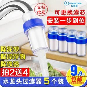 领2元券购买水龙头净水器简易自来水过滤器井水净化滤水器水质检测器PP棉滤芯