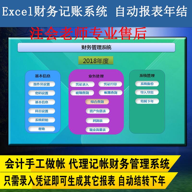 企业财务软件财务会计记账软件excel财务报表记账凭证生成报表