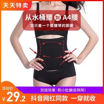 薄款减肚子神器瘦身美体绑带腰封