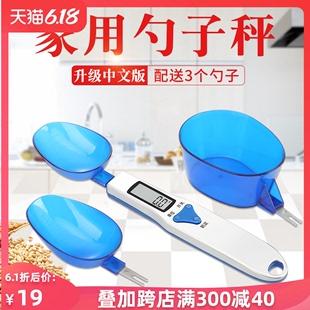 精准家用电子量勺子秤0.1g小型厨房烘焙克数勺食物称计量勺刻度勺价格