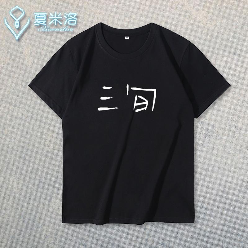 民谣音乐人理想三旬T恤衫陈鸿宇三旬全国巡演演唱会周边同款衣服