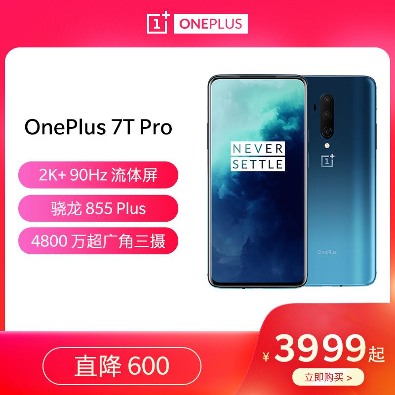 【直降600】一加手机7T Pro 2K+90Hz流体屏骁龙855Plus旗舰 4800万超广角 8GB+256GB海月蓝 游戏手机