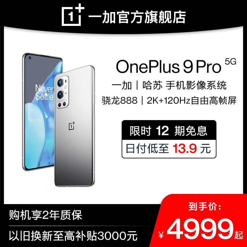 【旗舰新品 12期免息】一加OnePlus 9 Pro 5G手机骁龙888旗舰2K+120Hz柔性屏拍照商务智能手机旗舰店