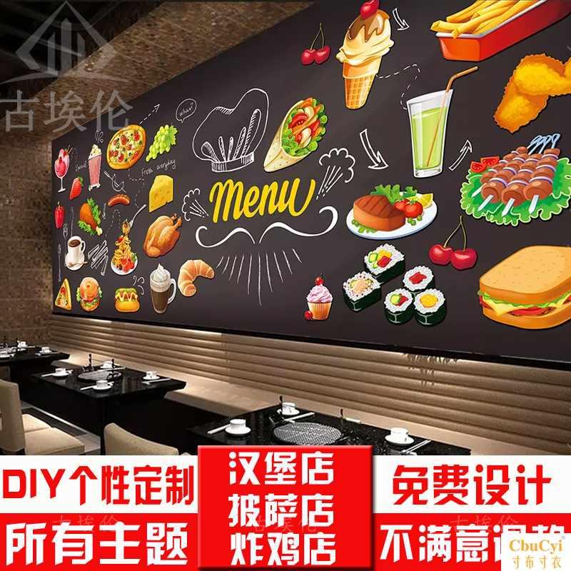 3d立体炸鸡汉堡店装修墙纸披萨奶茶店小吃壁画甜品西式快餐厅壁