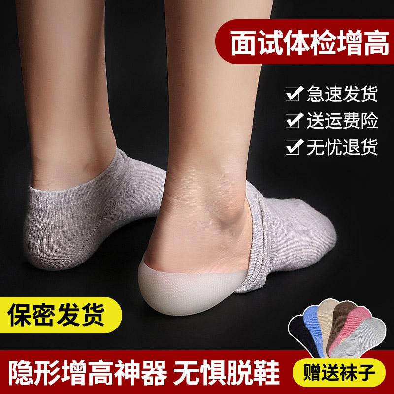 满78.00元可用52.2元优惠券袜内隐形增高鞋垫男抖音同款仿生内增高袜女硅胶隐型体检增高神器