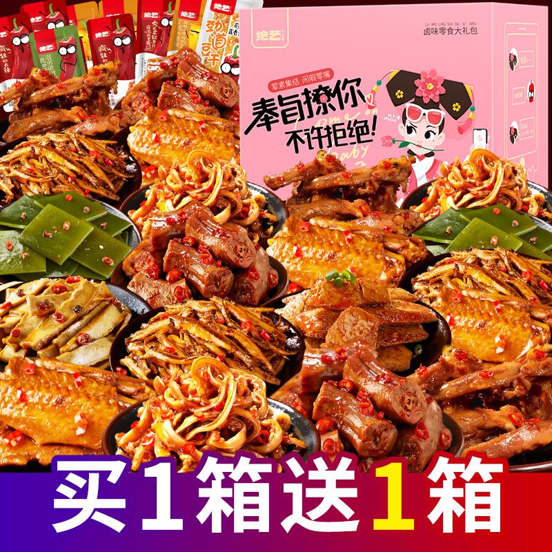 絕藝鴨貨零食大禮包麻辣味網紅小吃休閑食品鹵味整箱散裝一箱女小