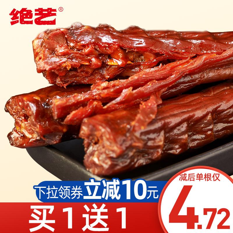 【领券立减10元】绝艺62g长鸭脖美食 湖南特产卤味小吃 零食散装