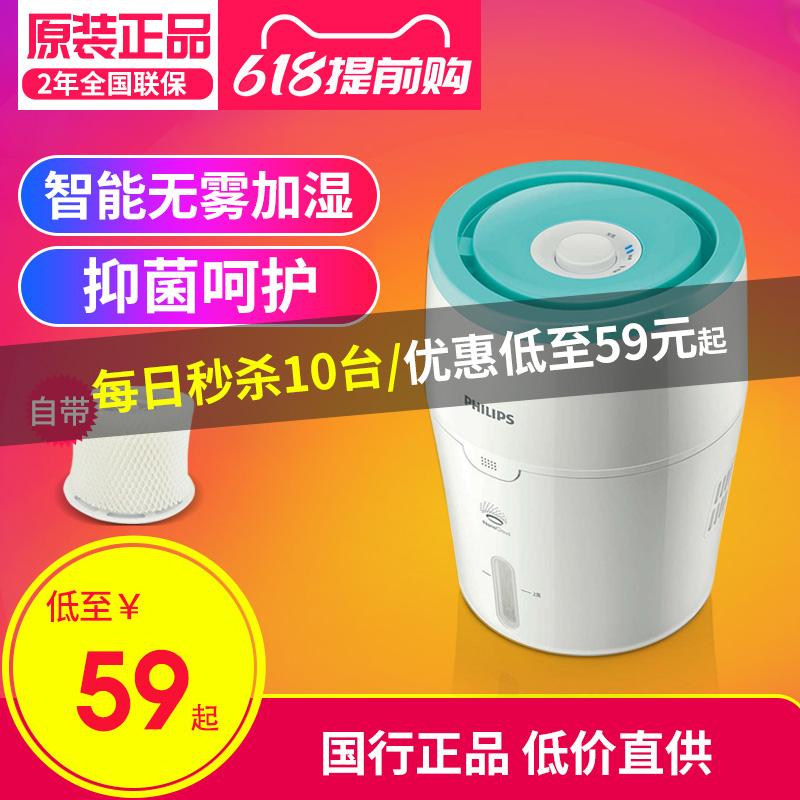 飞利浦加湿器家用卧室HU4801小型迷你便携式大容量智能无雾补水淘宝优惠券
