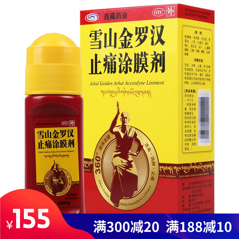 西藏药业雪山金罗汉止痛涂膜剂45ml*1瓶/盒