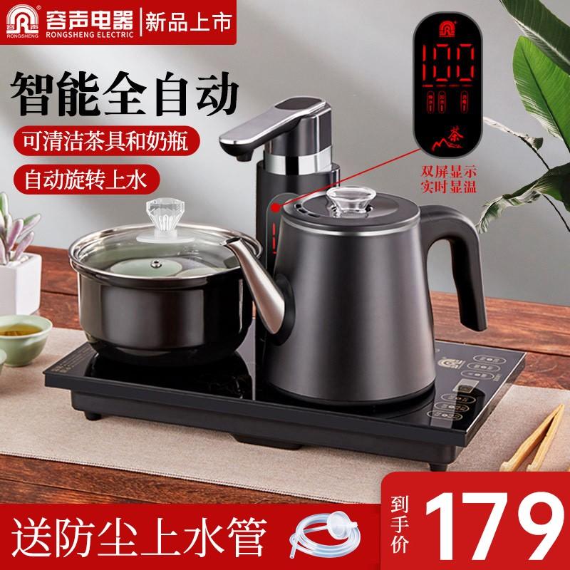 容声全自动上水壶电热烧水保温一体家用茶具煮电磁炉泡茶专用茶台