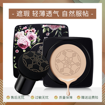 NET red small mushroom Head Air Cushion BB Foundation Liquid Cream Cream Moisturizing Concealer Sticker Makeup skincare Durable moisturizing Nude Makeup