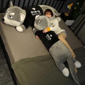 二哈士奇毛绒玩具趴趴狗公仔娃娃大抱枕女生床上陪你睡觉可爱玩偶