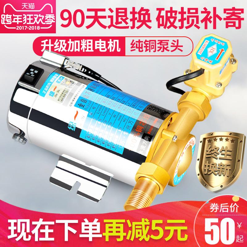 绿一太阳能热水器增压泵家用全自动静音增压水泵自来水管道加压泵