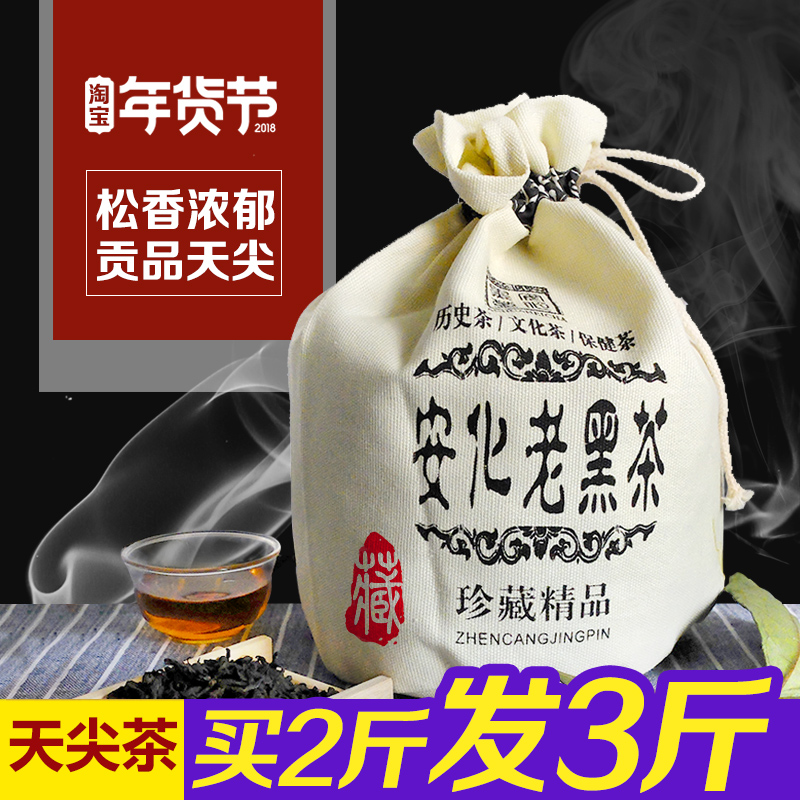 黑茶天尖湖南安化黑茶散装贡品天尖茶叶500g安华特产礼品 茗含春