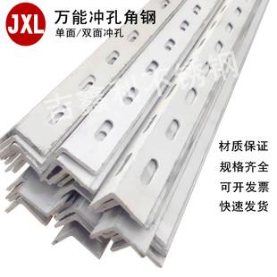 货架角钢万能角铁单面双面冲孔万能角钢不锈钢角钢304201