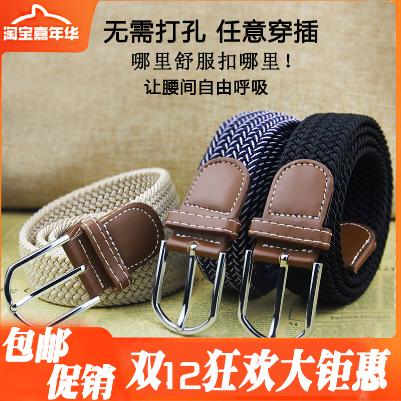 Elastic woven belt for female and male students Korean pin buckle jeans casual simple versatile canvas belt trendsetter
