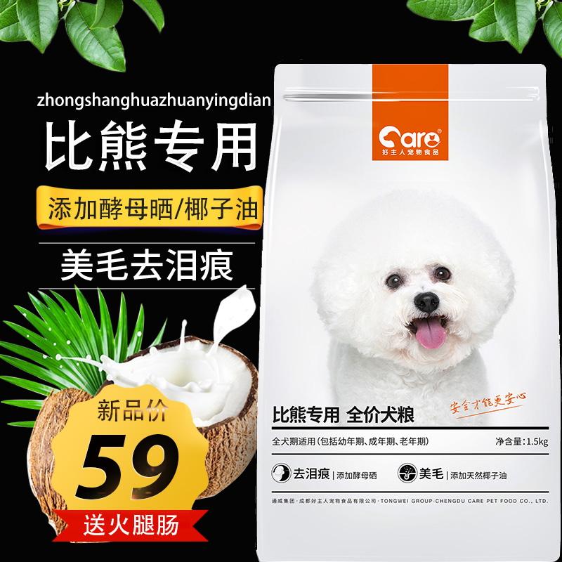好主人狗粮比熊专用粮 小型幼犬成犬5通用型白色美毛去泪痕3斤装优惠券