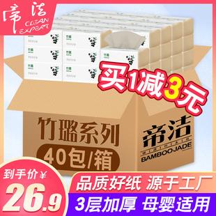 帝洁抽纸40包家用实惠装 婴儿卫生家庭面巾纸擦手餐巾纸巾整箱批发